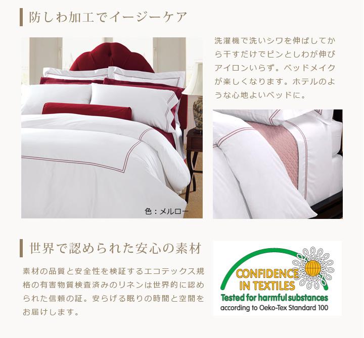 防しわ加工でイージーケア 素材の品質と安全性を検証するエコテックス規格の有害物質検査済みのリネンは世界的に認められた信頼の証。安らげる眠りの時間と空間を お届けします