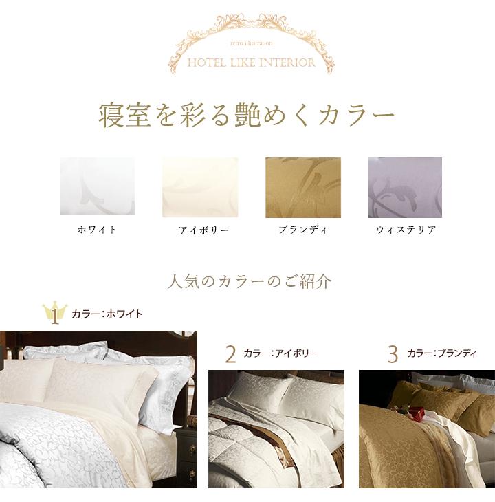寝室を彩る艶めくカラー