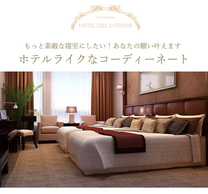 もっと素敵な寝室にしたい ホテルライクなコーディネート