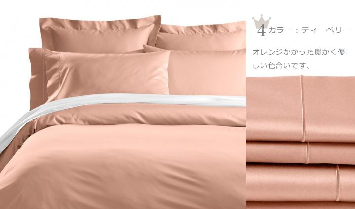 心も体も満ち足りた気分にする ピンク 400TCサテンシリーズ