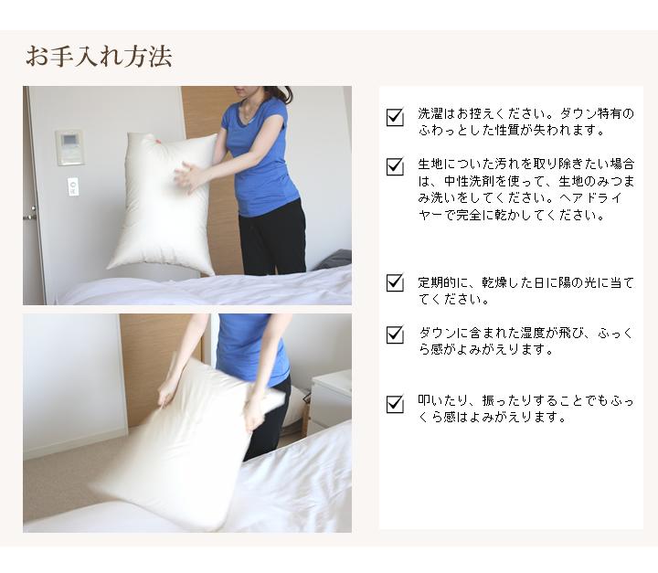 羽毛枕のお手入れ方法