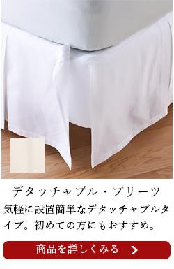 デタッチャブル・プリーツ 気軽に設置簡単なデタッチャブルタイプ。初めての方にもおすすめ。