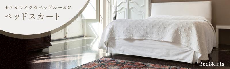 ホテルのようなベッドスカート