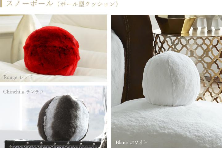 スノーボール(ボール型クッション)