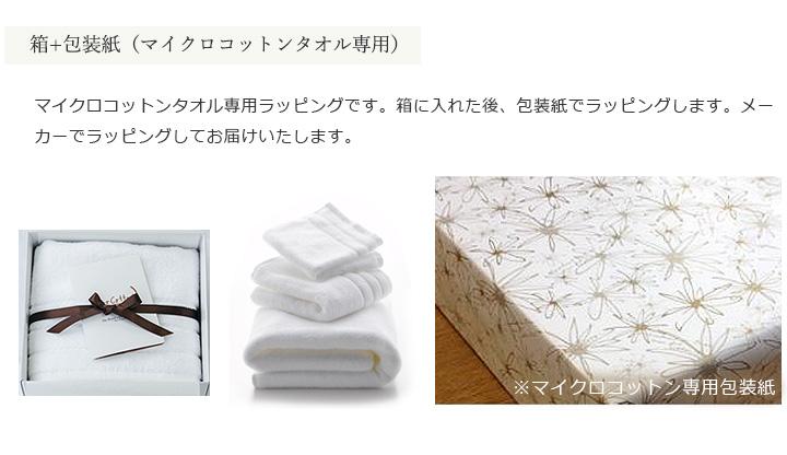 マイクロコットンタオル専用ラッピングです。箱に入れた後、包装紙でラッピングします。メーカーでラッピングしてお届けいたします