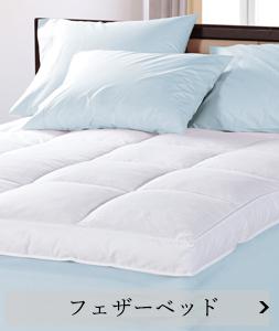 フェザーベッド
