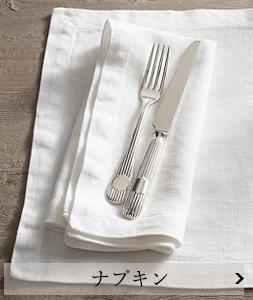 ナプキン テーブルナプキン