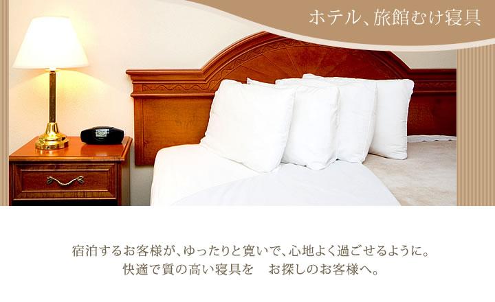 ホテル 旅館 業務用シーツ 客室用 寝具 販売 通信販売