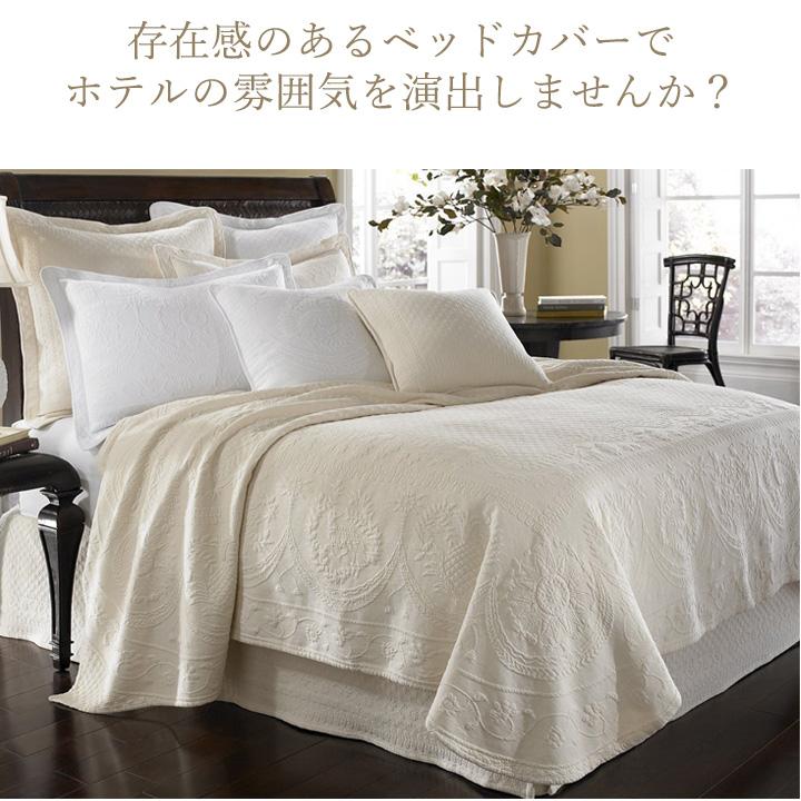 存在感のあるベッドカバーでホテルの雰囲気を演出しませんか?