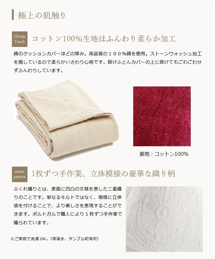 艶やかさとなめらかさ。最高の肌触りのカバーです。コットン100%生地はふんわり柔らか加工.1枚ずつ手作業、立体模様の豪華な織り柄