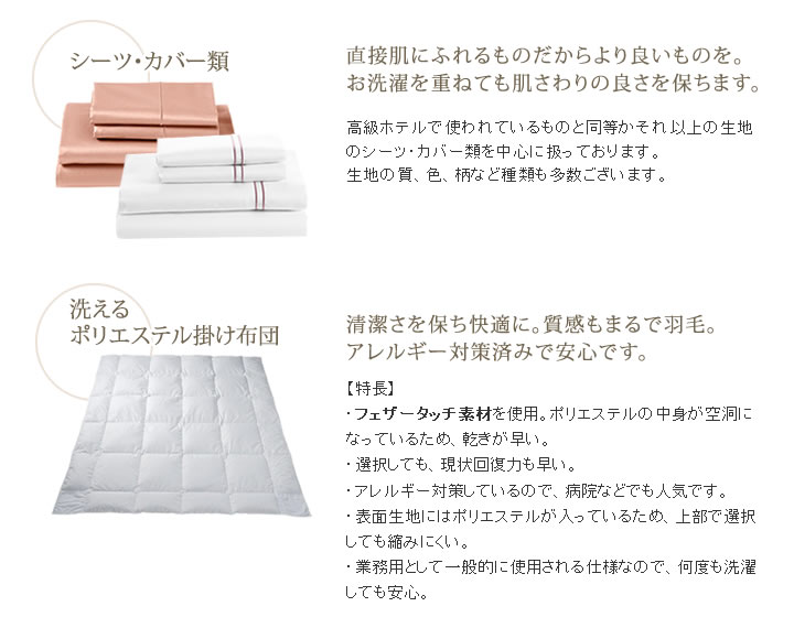 寝具 シーツ カバー類 生地の質、色、柄など種類も多数 洗えるポリエステル掛け布団 アレルギー対策済み 敷き布団