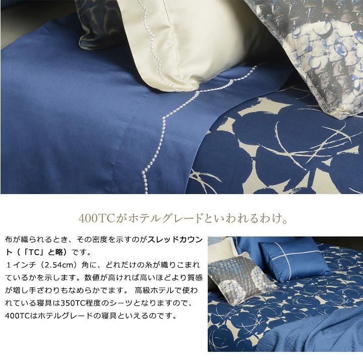 布が織られるとき、その密度を示すのがスレッドカウント(「TC」と略)です。1インチ(2.54cm)角に、どれだけの糸が織りこまれているかを示します。数値が高ければ高いほどより質感が増し手ざわりもなめらかでます。 高級ホテルで使われている寝具は350TC程度のシーツとなりますので、400TCはホテルグレードの寝具といえるのです。