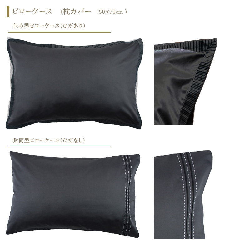 ピローケース 枕カバー 50×75cm