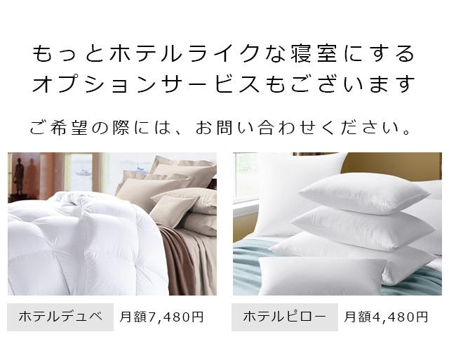 オプションレンタルサービスでホテルライクな寝室に