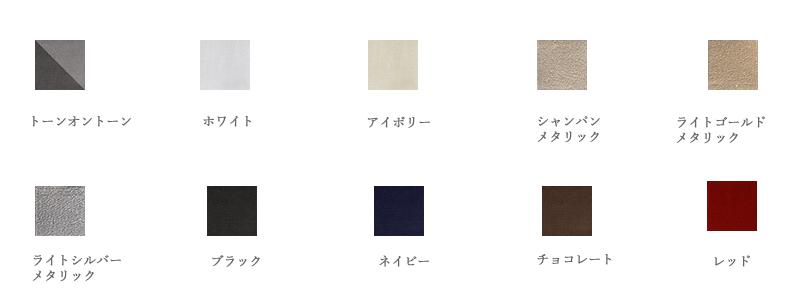 バスローブに入れる刺繍の色