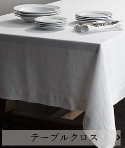 テーブルクロス
