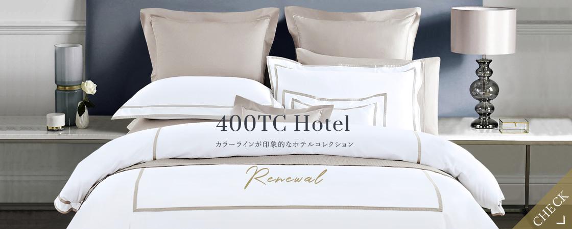 ホテルシリーズ
