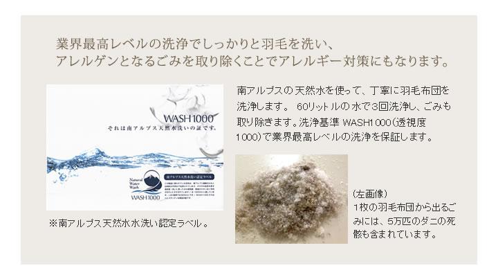 業界最高レベルの洗浄でしっかりと羽毛を洗い、アレルゲンとなるごみを取り除くことでアレルギー対策にもなります。洗浄基準 WASH1000(透視度1000)